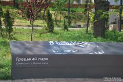 Грецький парк, Одеса, травень 2019 InterNetri Ukraine 220
