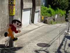 横浜にも飛び出し坊やのとび太くんいました (kasa51) Tags: tobidashiboya tobitakun sign trafficsafety yokohama japan 飛び出し坊や 坂 slope コンクリート舗装 oリング