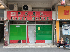 Happy House (cowyeow) Tags: china street chinese asia asian 香港 hongkong city urban composition candid people sanpokong kowloon store sign funnysign happy house closed oldwoman