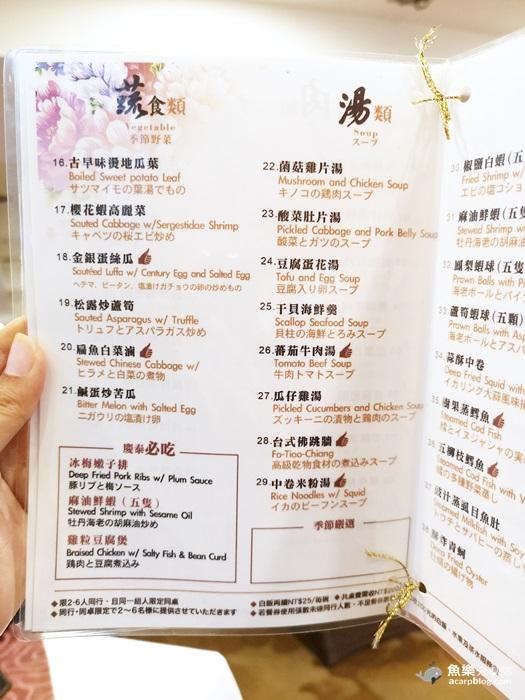 【台北中山】金滿廳中餐廳 – 慶泰大飯店│599元經典台菜自由配 @魚樂分享誌