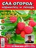 Сад, огород - кормилец и лекарь №8 апрель 2019