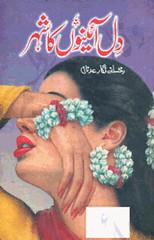 Dil Aino Ka Shehar by Rukhsana Nigar Adnan Download PDF (UrsuNovesl) Tags: islamic books urdu rukhsana nigar adnan by