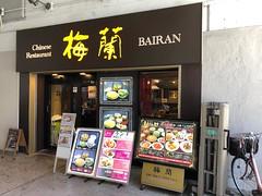 Bairan Chinese Restaurant - Osaka, Japan (scarboroughcruiser) Tags: chinese restaurant japan osaka