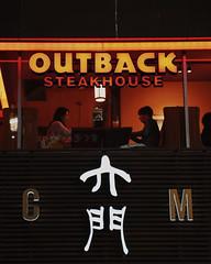Wong Kar Wai-ish Colors (Nicolas Duchemin Photography) Tags: japan tokyo roppongi restaurant people japanese night nightshot sony a7iii tamron 2875mm f28 di iii rxd darkroom