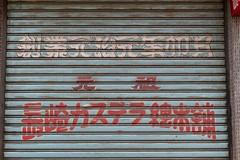 sign (Hideki Iba) Tags: happyplanet asiafavorites sign street kobe japan motomachi nikon d850 58mm