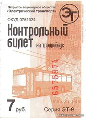 Transport ticket Russia (mandarin601) Tags: transport ticket collection rare trolleybus russia