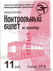 Transport ticket Russia (mandarin601) Tags: transport tickets collection rare trolleybus russia