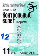 Transport ticket Russia (mandarin601) Tags: transport ticket collection rare tram russia