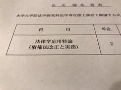 昭和63年度の試験に合格した資格を活かすため、科目履修生として学ぶ許可がおりました! (人材育成専門家@塚本) Tags: facebook flickr