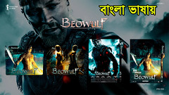 Beowulf 2019 Bangla Dubbed Full Movie 720p UnCut HDRip 1.2GB & 300MB ORG Download (f2m4movies) Tags: free movies news movie celebrity