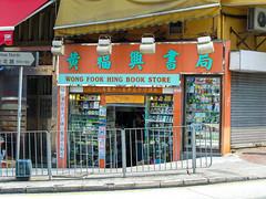 (fəˈtäɡrəfər) Tags: 0919 wong fook hing bookstore thejoysofengrish hongkong
