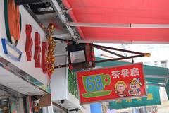 68 Cha chaan teng (tomosang R32m) Tags: taiwai hongkong newterritories 香港 新界 大圍 沙田 shatin taoism taipingchingchiu 侯王宮 大圍侯王宮 侯王廟 侯王爺 chikchuenwai walledvillage 囲村 圍村 茶餐廳 chachaanteng restaurant 68茶餐廳 hauwongtemple hauwong temple