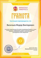 Gramota_finansy-school_ru_10744