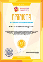 Gramota_finansy-school_ru_10728