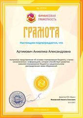 Gramota_finansy-school_ru_10705