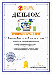 Diplom_proekta_finansy-school_ru_10721