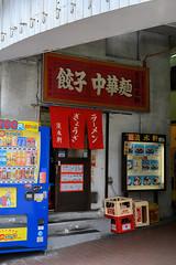 Taiwanese Restaurant (Hideki-I) Tags: taiwan 台湾 台灣 kobe japan 神戸 日本 兵庫 hyogo nikon z7 restaurant 50mm