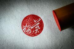 葉桜 : sakura en feuilles (明人) (Stéphane Barbery) Tags: hanko japan japon kyoto sceau 京都 日本 明人