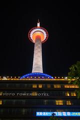 Kyoto Tower (Hideki-I) Tags: tower night light nikon z7 35mm kyoto japan word city urban hotel building 日本 京都 夜景 夜