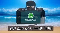 التجسس على واتساب بواسطة الرقم (keypho) Tags: المراقبة التجسس واتساب تلفون موبايل جوال شراء مراقبة الواتس تتبع رقم هاتف اندرويد ايفون تحميل كشف الرقم تجسس على اب الواتساب جديد تنزيل تطبيقات تطبيق برنامج فيزا الهاتف بواسطة بالرقم المتصل الجسس الهواتف تحديد موقع واتس عربي اسم phone امريكي الرياض السعودية جدة مكة برامج رقمامريكي iphone التجسسعلىالواتس whatsapp android download قطر الامارات دبي