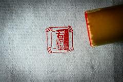 若楓 : waka-kaede, le jeune momiji, les feuilles neuves de l'érable (Stéphane Barbery) Tags: hanko japan japon kyoto sceau ハンコ 京都 日本