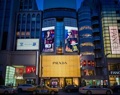 Prada Ginza (Jeremy Royall) Tags: a7iii prada tokyo sony store ginza japan fancl tokyoprefecture