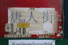Yaowarat, Chinatown, Bangkok (Ryo.T) Tags: thailand bangkok タイ バンコク yaowarat chinatown ヤワラート 中華街