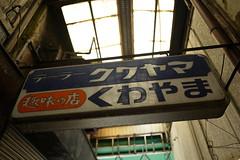 L1370859C (motoyan) Tags: nfk場末ツアーズ 奈良