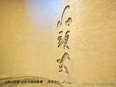 山頭火拉麵 台中 大遠百餐廳  19 (slan0218) Tags: 山頭火拉麵 台中 大遠百餐廳 19
