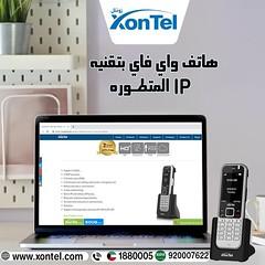 (XonTel) Tags: xontel xonteltelecom telecom telecommunications technology tech tec kuwait ksa saudiarabia riyadh kuwaitcity المملكةالعربيةالسعودية السعودية الرياض الكويت