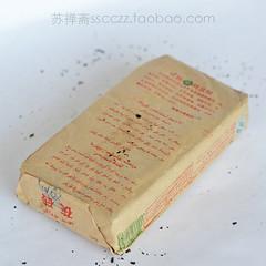 """2008 XiangYi """"Huang Jin Shui Zhi Lian"""" (Love of """"Golden Water"""" )  Brick 400g Dark Tea Hunan (John@Kingtea) Tags: 2008 xiangyi huangjinshuizhilian love goldenwater brick 400g dark tea hunan fucha darktea chinatea chinesetea"""
