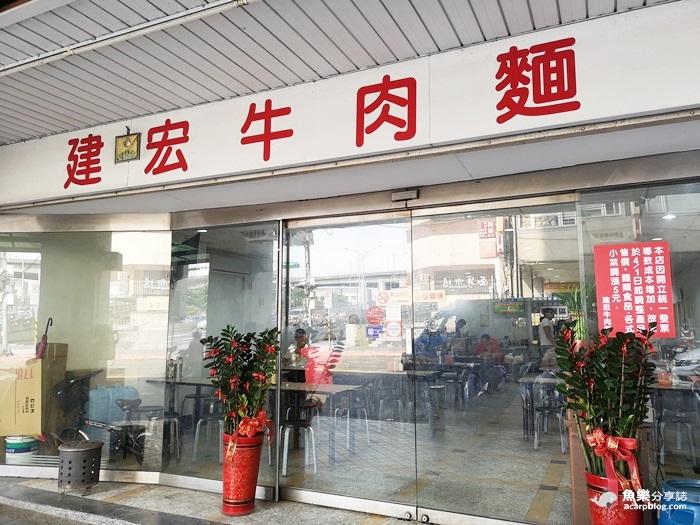 【台北萬華】建宏牛肉麵│加麵加湯不用錢│免費飲料喝到飽│24小時營業 @魚樂分享誌