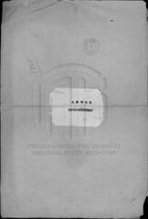Εκλογικός κατάλογος του 1865. Περιλαμβάνει τον Ορχομενό (Σκριπού και Πετρομαγούλα) και τα χωριά: Καρυά, Άγιος Δημήτριος, Άγιος Σπυρίδωνας. (Giannis Giannakitsas) Tags: ορχομενοσ καταλογοσ 1865 καρυα αγιοσ δημητριοσ σπυριδωνασ βρανεζι