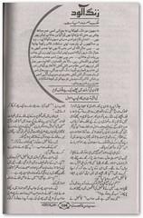 Zang Alood by Malik Safdar Hayat Download PDF (UrsuNovesl) Tags: jasoosi novels urdu malik safdar hayat spy by