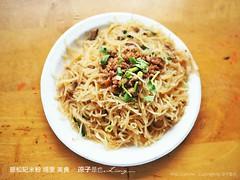 振松記米粉 埔里 美食 13 (slan0218) Tags: 振松記米粉 埔里 美食 13