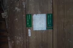 L1370857C (motoyan) Tags: nfk場末ツアーズ 奈良