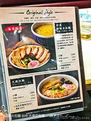 山頭火拉麵 台中 大遠百餐廳  5 (slan0218) Tags: 山頭火拉麵 台中 大遠百餐廳 5
