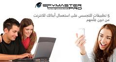 5 تطبيقات للتجسس على استعمال أبنائك للانترنت من دون عِلْمهم (Spymaster Pro Arab) Tags: عربي الجاسوس التطبيقات