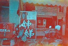 (埃德溫 ourutopia) Tags: film maco tcs eagle 400 macotcseagle macotcseagle400 yashica t2 t3 t4 t5 expiredfilm filmphotography analog analogphotography market street roadside food streetfood フィルム 姊娣 姊娣麵店