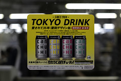 RX1RM2_190523_A (clavius_tma-1) Tags: cybershot rx1rm2 rx1r 35mm 東京 tokyo jr train door ad sticker タカラcanチューハイ drink alcohol 山手線 yamanoteline