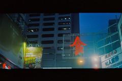 000047-2 (justus9427) Tags: film cinestill street hk night people life light