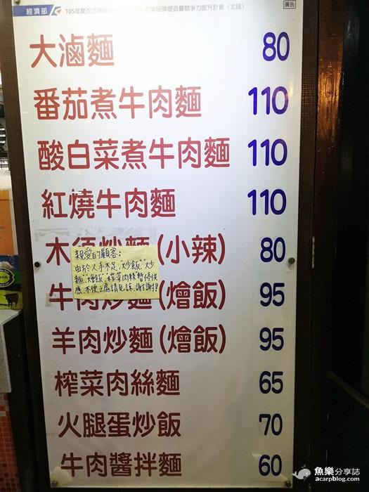 【台北中正】合歡刀削麵│南門市場美食│老字號人氣名店 @魚樂分享誌