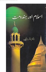 Islam aur Hindumat by Dr. Zakir Naik Download PDF (UrsuNovesl) Tags: islamic books urdu dr zakir naik by