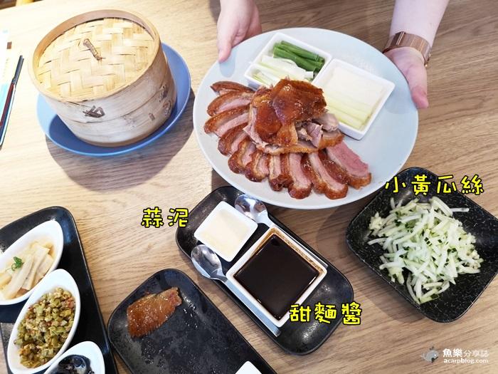 【台北大安】享鴨|王品烤鴨品牌|兩人也能吃|東區美食 @魚樂分享誌
