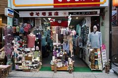 R0021085 (米奇 黃) Tags: ricoh gxr gr lens a12 28mm f25 onomichi hiroshima japan 尾道 廣島 日本 street snap travel 街拍 旅行 store
