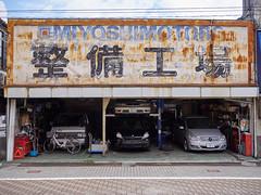Ikebukuro old garage (xBadFox) Tags: tokyo ikebukuro street garage japan old vintage cars store lumix lumixgx8
