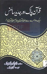 Quran-e-Pak Aur Jadeed Science by Dr. Zakir Naik Download PDF (UrsuNovesl) Tags: islamic books urdu dr zakir naik by
