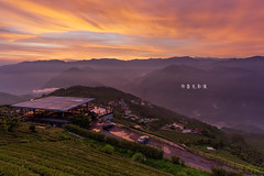 D68_6251 (brook1979) Tags: 嘉義 台灣 梅山 山 sunrise taiwan mountain building house tea 碧湖山 觀景台 日出 火燒雲 景觀 風景 雲 霧