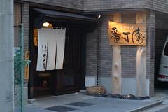 番丁庵 Bancho-An the soba restaurant (しまむー) Tags: fujifilm xe2 ebc fujinon 55mm f18 velvia yokohama kabushima 横浜 蕪島 八戸 蕪島神社 菜の花