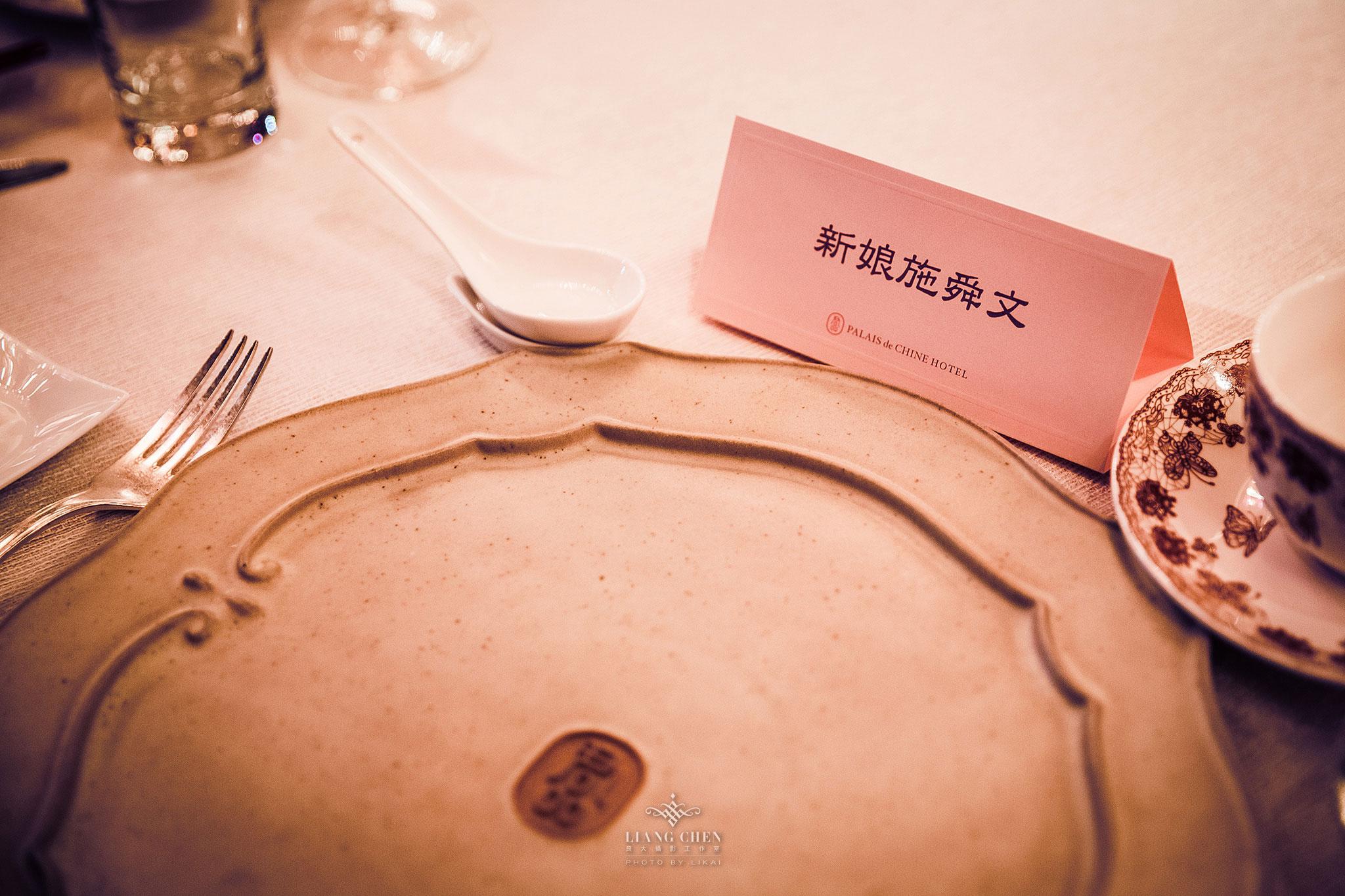 婚禮紀錄 - 舜文 & 國峰 -君品酒店